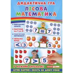 Дидактическая игра Лесная математика