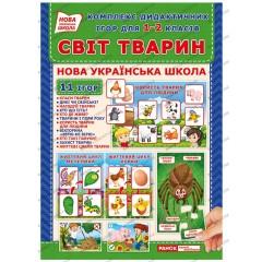 Комплекс дидактичних ігор  Світ тварин, для учнів 1-2 класів