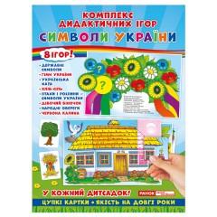 Комплекс дидактических игр Символы Украины