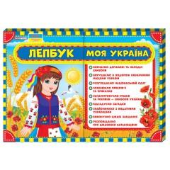 Лэпбук Моя Украина НУШ
