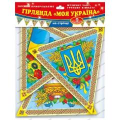 Набір для оформлення кімнати Моя Україна
