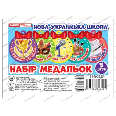 Набір медальок НУШ Наші таланти № 2 - фото Ранок Креатив