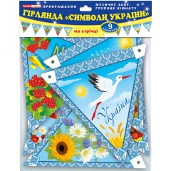 Набор украшений Гирлянда. Символы Украины