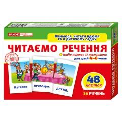 Обучающие карточки Учимся читать дома и в детском саду. Читаем предложения