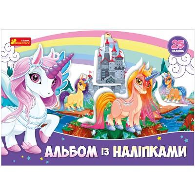 Альбом с наклейками Единорог - фото Ранок Креатив