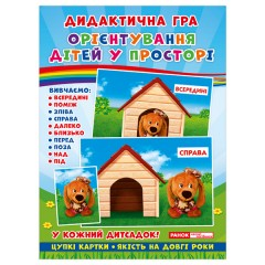 Дидактическая игра Ориентирование детей в пространстве