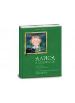 Книга Алиса в зазеркалье на русском языке
