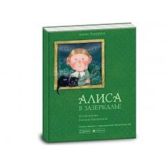 Книга Аліса в задзеркаллі російською мовою