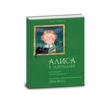 Книга Аліса в задзеркаллі російською мовою - фото Ранок Креатив