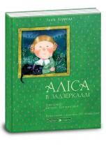 Книга Алиса в Зазеркалье на украинском языке