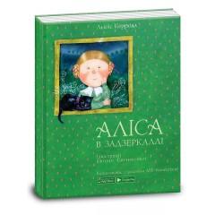 Книга Аліса в Задзеркаллі українською мовою