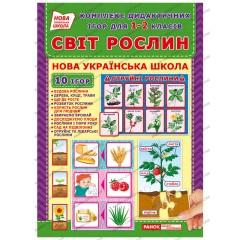 Комплекс дидактических игр Мир растений для 1-2 классов