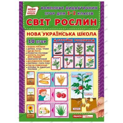 Комплекс дидактичних ігор Світ рослин для учнів 1-2 класів - фото Ранок Креатив
