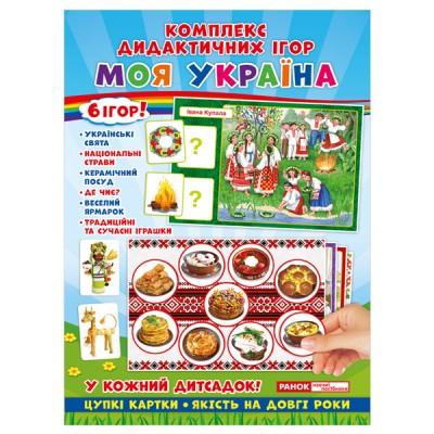 Комплекс дидактичних ігор Моя Україна - фото Ранок Креатив
