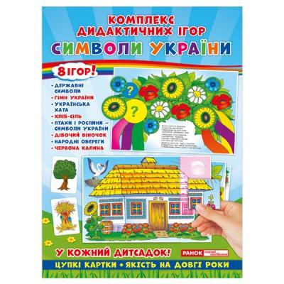 Комплекс дидактических игр Символы Украины - фото Ранок Креатив