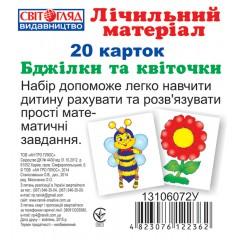 Комплект карточек Пчелки и цветочки