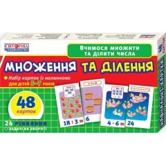 Комплект карток Множення та ділення