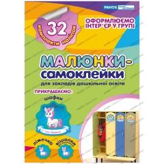 Комплект наліпок на ліжечка і шафки № 6