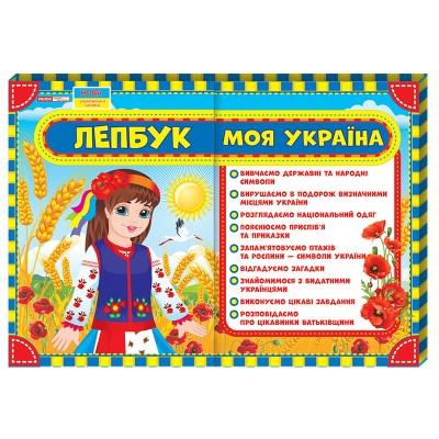Лэпбук Моя Украина НУШ  - фото Ранок Креатив