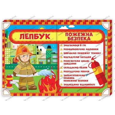 Лепбук Пожежна безпека НУШ - фото Ранок Креатив