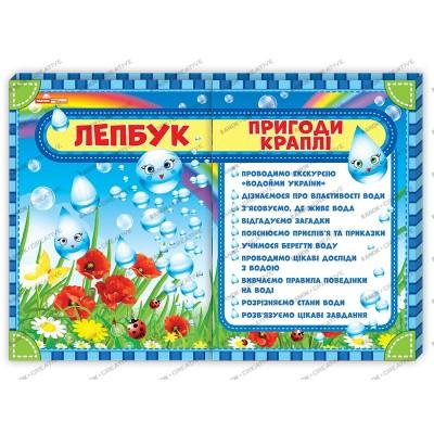 Лэпбук Приключения капли НУШ - фото Ранок Креатив