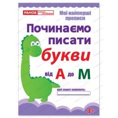 Мої перші прописи Починаємо писати букви від А до М