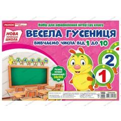 Набор для оформления интерьера класса  Веселая гусеница НУШ