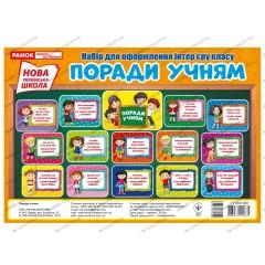 Набор для оформления интерьера класса Советы ученикам НУШ