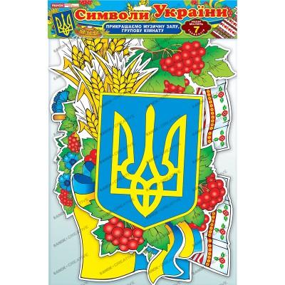 Набір для оформлення кімнати Символи України - фото Ранок Креатив
