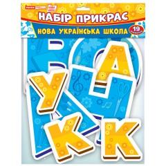 Набор украшений Новая украинская школа НУШ