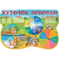 Стенд Уголок природы. Украина