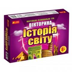 Настольная познавательная игра. Викторина. История мира (на украинском языке)