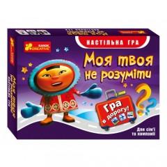 Настільна гра. Моя твоя не розуміти (українською мовою)