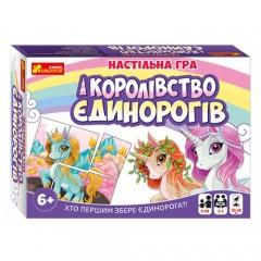 Настольная игра. Королевство единорогов (на украинском языке)