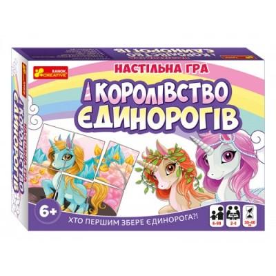 Настільна гра. Королівство єдинорогів (українською мовою) - фото Ранок Креатив