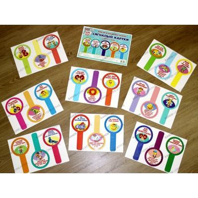 Набор карточек для утренних встреч Сигнальные карточки НУШ - фото Ранок Креатив