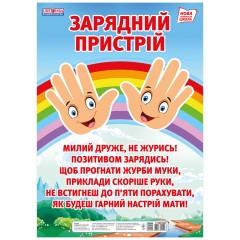 Плакат Зарядное устройство НУШ