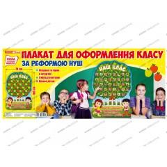 Плакат-стенд для оформления Наш класс НУШ