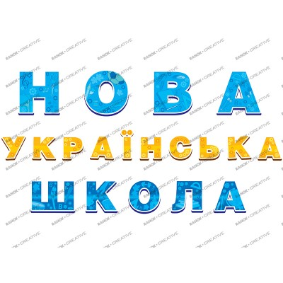 Набір прикрас Нова Українська школа НУШ - фото Ранок Креатив