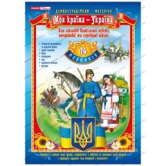 Моя страна-Украина. Демонстрационный материал.