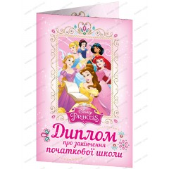 Диплом об окончании начальной школы Принцессы Дисней