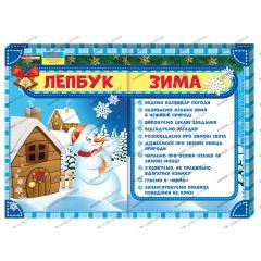 Лэпбук Зима НУШ
