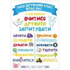 Плакат на двери Наш дружный класс приветствует вас НУШ