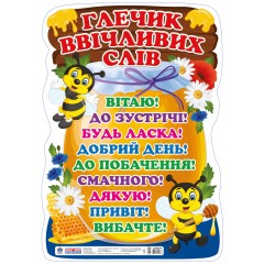 Плакат Кувшин вежливых слов