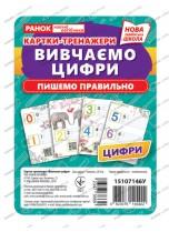 Учебные карточки Изучаем цифры НУШ