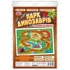 Игра на полу Парк динозавров