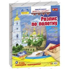 Роспись по холсту Украина