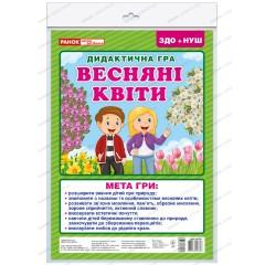 Дидактическая игра Весенние цветы НУШ