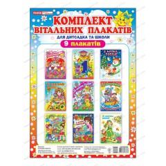 Комплект поздравительных плакатов для сада и школы
