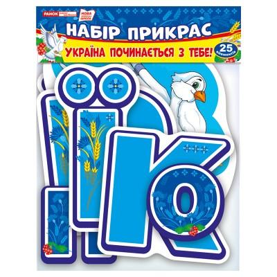 Набір прикрас Україна починається з тебе НУШ - фото Ранок Креатив